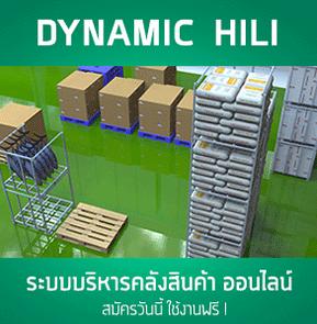 Dynamic HiLi